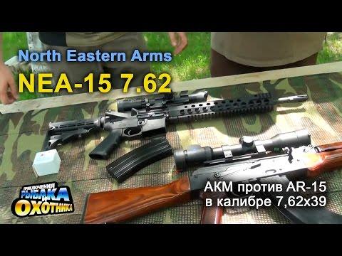 АКМ против AR-15. Канадский карабин NEA-15 в калибре 7,62х39 (ТВ-программа)