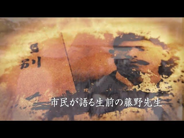 「市民が語る生前の藤野先生」の楽曲を担当させていただきました。