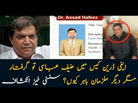 Hanif Abbasi jailed for Ephedrine case but why co-accused free? Major Revelation
