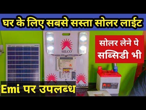 Best Solar Light For Home | Solar light for home | Selco solar light | Solar plate | Solar Light