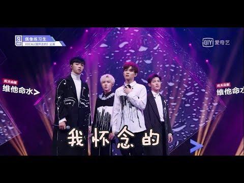 [偶像練習生 Idol Producer] 我懷念的 - 尤长靖,陈立农,李权哲,韩沐伯