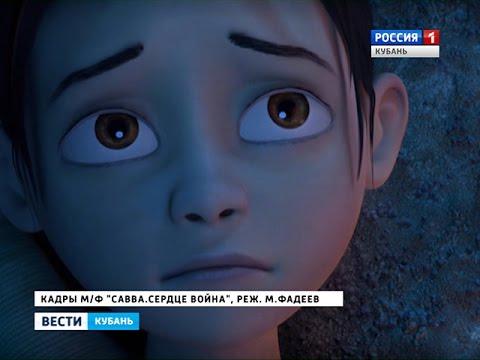 В Москве представили публике мультипликационный фильм `Савва: сердце воина`