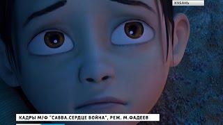 Мультфильм Максима Фадеева «Савва - сердце воина» оценит жюри «Кинотавра»
