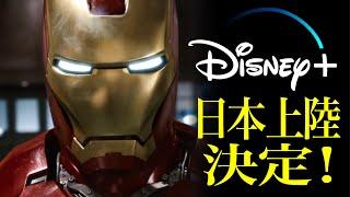 ディズニープラス/Disney+の日本公式サイト https://preview.disneyplus.com/jp ▶︎▶︎▶︎最近のアメコミニュース!! 〜〜〜〜〜〜〜〜〜〜〜〜〜〜〜...