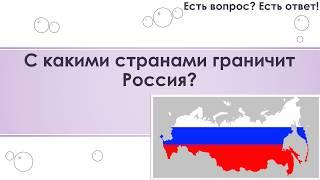 С какими странами граничит Россия? [91]