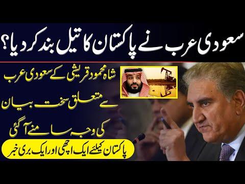 Latest Development on Pakistan Saudi Arabia Relations | Details by Adeel Warraich & Essa Naqvi