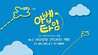 [아벱타임-시즌1] ep2. 우당탕탕 샌드위치 쿡방