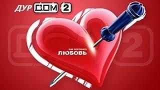 """Как закрыть ДОМ2?! Концепция проекта """"Дом мечты"""""""