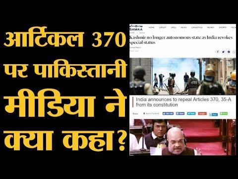 Amit Shah के Article 370 पर भड़क गया Pakistan का Media l The Lallantop