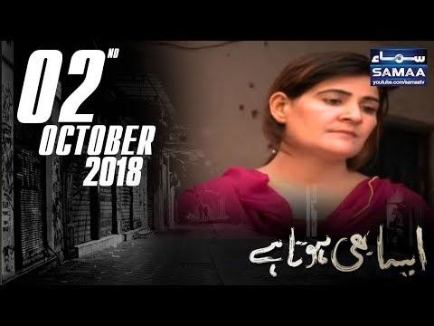Rishta insaniyat Ka | Aisa Bhi Hota Hai | SAMAA TV | 02 Oct 2018
