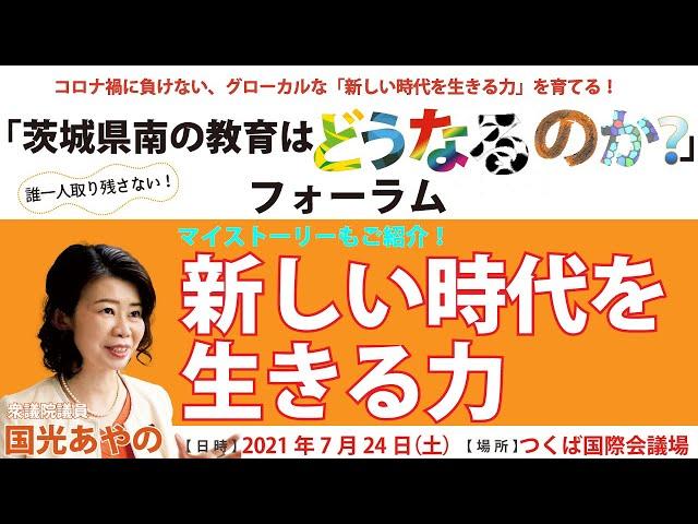 """マイストーリーもご紹介!『新しい時代を生きる力』~茨城県南の教育はどうなるのか? """"誰一人取り残さない!""""フォーラム~"""