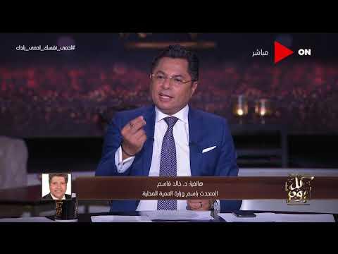 كل يوم - د/ خالد قاسم يوضح طرق التصالح للعقارات المخالفة  - نشر قبل 15 ساعة