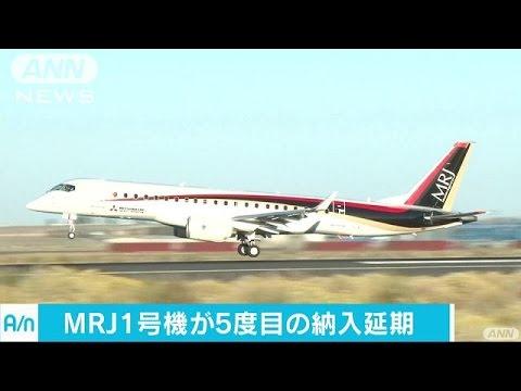 「MRJ」1号機の納期が5度目の延期 2020年半ばに(17/01/20)