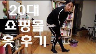 강유미/30대가 20대 쇼핑몰 옷 입으면 이렇게 됨