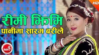 New Teej Song 2074 | Rimi Jhimi Panima - Binaya Khatri/Ghanshyam Chhetri/Smarika Ft. Parbati Rai