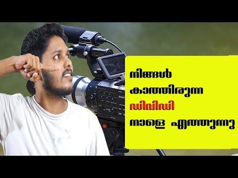 Malayalam Movie Dvd Updates