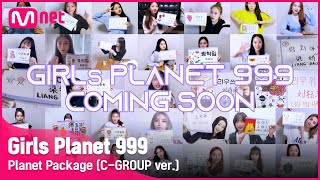 [Girls Planet 999] 참가자들의 플래닛 웰컴 키트 언박싱?! (C-GROUP ver.) #gir…