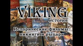 Исторические фильмы про викингов и рыцарей