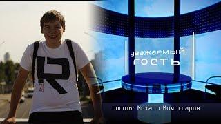 Уважаемый гость - 13 Выпуск (28.05.2016)