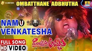 namo-venkatesha---song-ombatthane-adbhutha