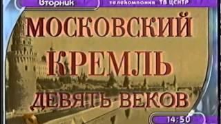 Программа передач ТВ Центр