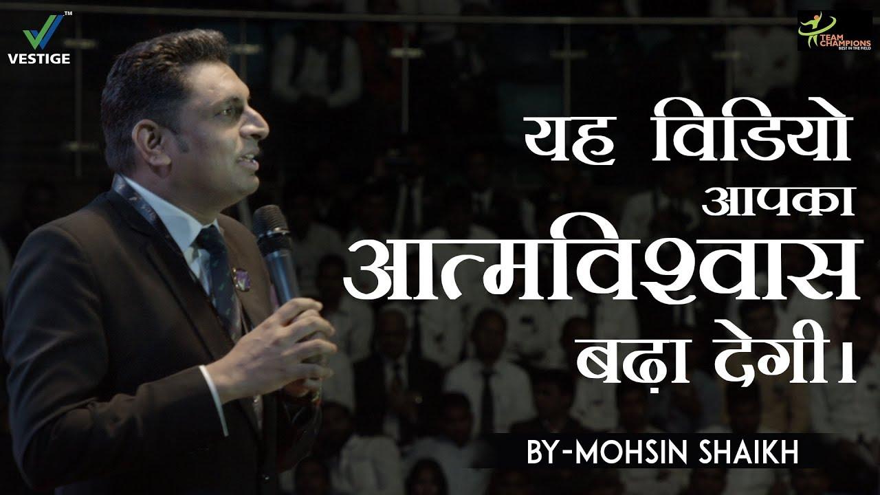 यह वीडियो आपका आत्मविश्वास बढ़ा देगी | Motivational Speech In Hindi | Network Marketing Tips