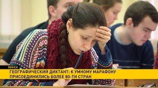 Белорусы сдали географический диктант