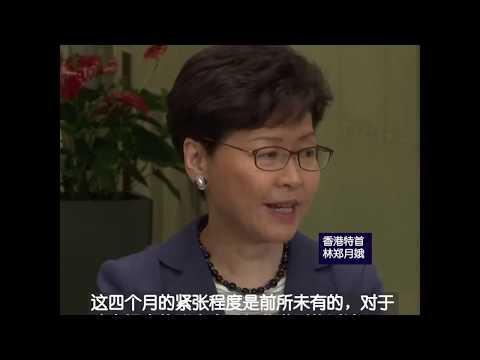 香港特首林郑月娥回应反修订《逃犯条例》大游行