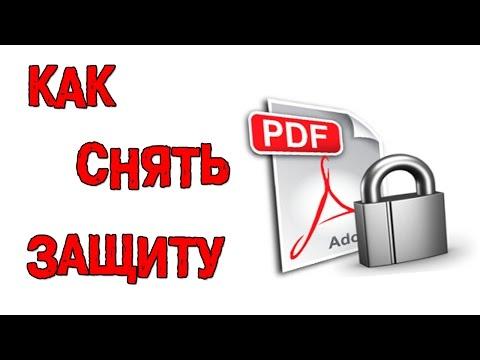 Как разблокировать документ pdf