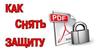 Як зняти захист з PDF файлу - найпростіший спосіб прибрати захист ПДФ