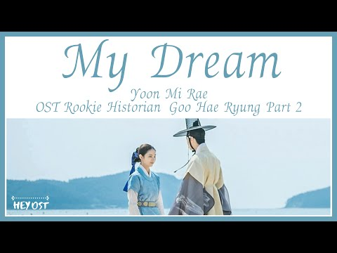 yoon-mi-rae-(윤미래)---my-dream-ost-rookie-historian-goo-hae-ryung-part-2-|-lyrics