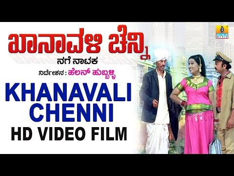 Khanavali Chenni (ಖಾನಾವಳಿ  ಚೆನ್ನ್ನಿ)- Kannada Comedy Drama