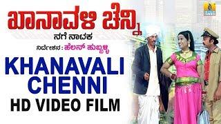 Khanavali Chenni - Kannada Comedy Drama