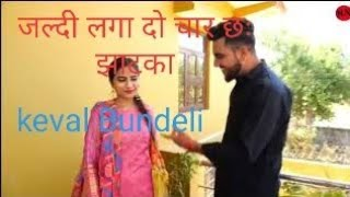 new branded Bundeli WhatsApp status download HD video 2021