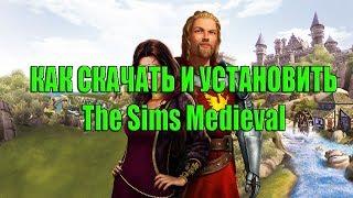 Как СКАЧАТЬ и УСТАНОВИТЬ The Sims Medieval/УСТАНОВКА