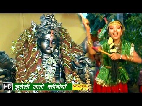Jhule Sato Bahiniya    झूला झूले ली सातों बहीनीया    Bhojpuri Super Hit Devi Geet