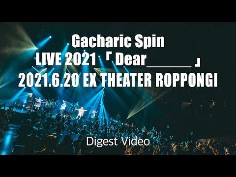Gacharic Spin 2021.6.20 EX THEATER LIVE ダイジェスト!
