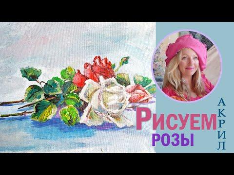 Как нарисовать букет роз. Painting Bouqet Of Roses.