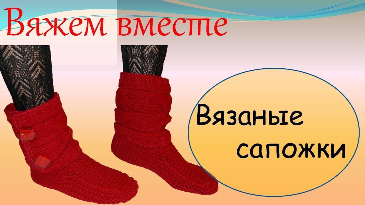 вязаные спицами взрослые носочки следочки башмачками и угги схемы