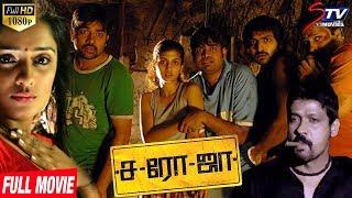 Saroja Tamil Full Movie | Siva | Premji Amaran | SP Charan | Vaibhav | Vega Tamotia | STV Movies