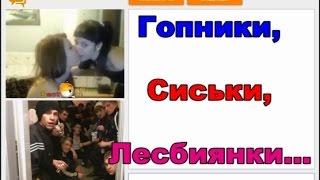 Гопники, Сиськи и Лесбиянки в Чат рулетке !!! Осторожно мат !!!