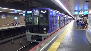 阪神電車 5500系5501F リノベーション車 普通 梅田行 神戸高速鉄道 高速神戸駅 発車風景 2018年5月11日