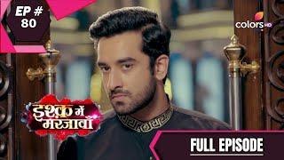 Ishq Mein Marjawan S2 | इश्क़ में मरजावाँ | Episode 80 | 11 October 2020