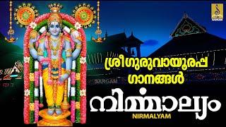 Nirmalyam Jukebox | Guruvayoor Devotional | Madhu Balakrishnan