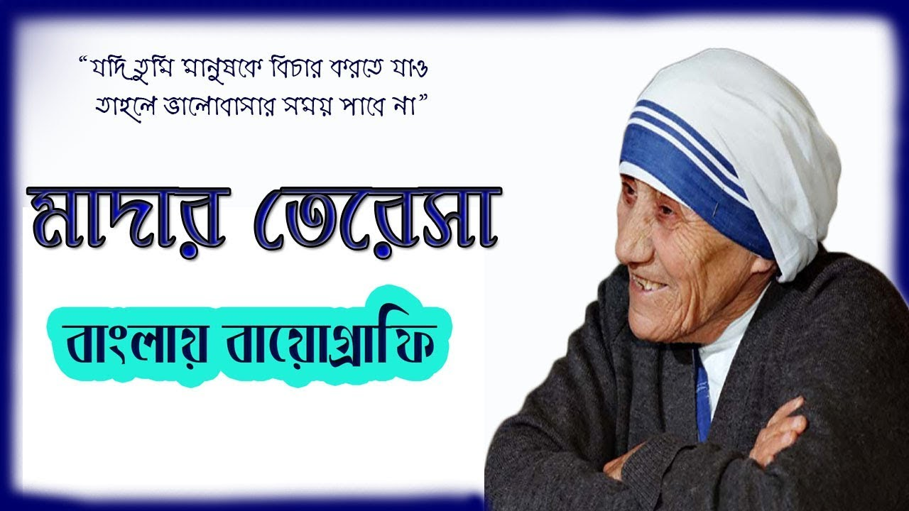 mother teresa biography in bangla banglay biography success
