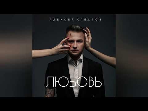 Алексей Хлестов - Сумасшедшая любовь