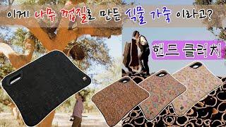 [핸드 빅 클러치백_나무껍질로 만든 식물성 이태리 코르…