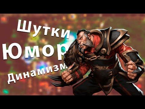 видео: Шутки, Юмор, Динамизм (Лекс Плей dota 2)