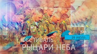"""Фестиваль """"Рыцари неба"""", ко Дню десантников и сил спецопераций, 29 июня"""