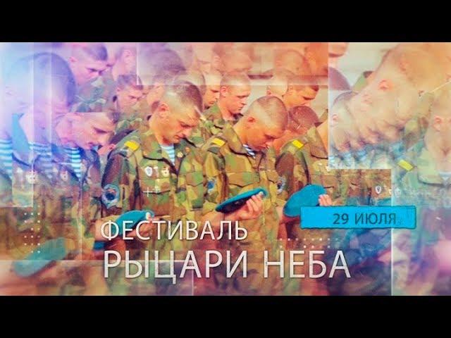"""Фестиваль """"Рыцари неба"""", 29 июня, ко Дню дестаников и сил спецопераций"""